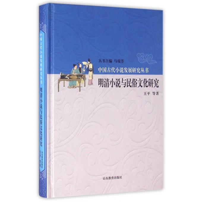 明清小说与民俗文化研究(精)/中国古代小说发展研究丛书