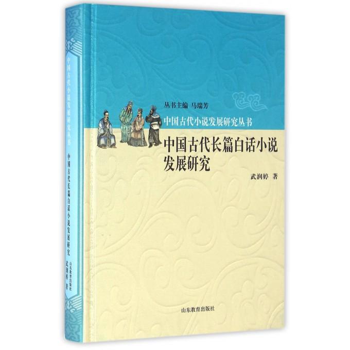 中国古代长篇白话小说发展研究(精)/中国古代小说发展研究丛书