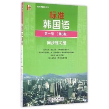 标准韩国语(附光盘**册第6版同步练习册)/标准韩国语丛书