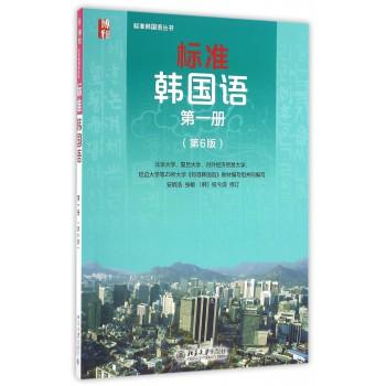 标准韩国语(附光盘**册第6版)/标准韩国语丛书