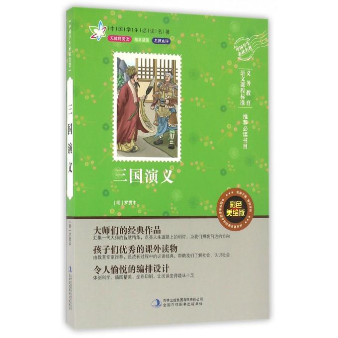 三国演义(彩色美绘版无障碍阅读)/中国学生必读中外经典名著系列