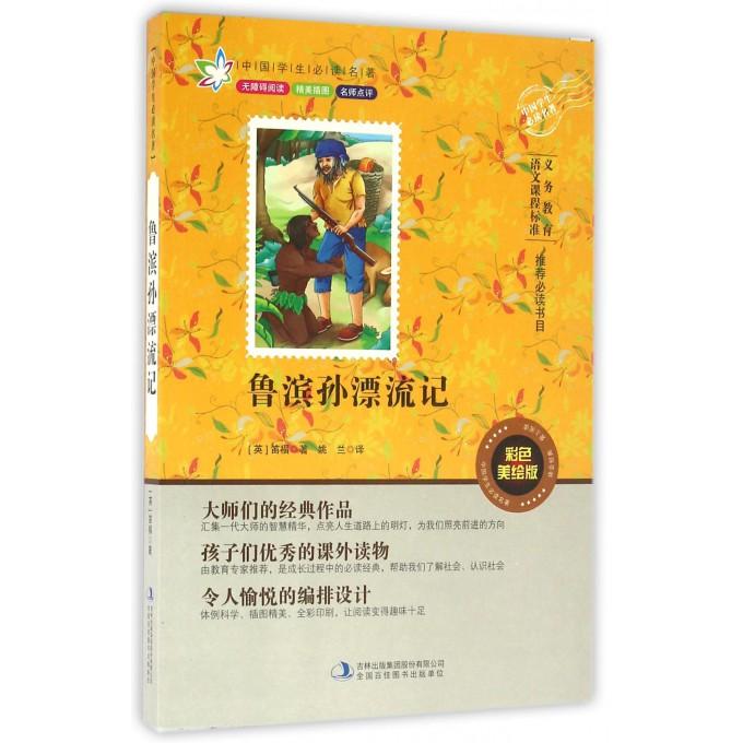 鲁滨孙漂流记(彩色美绘版无障碍阅读)/中国学生必读名著