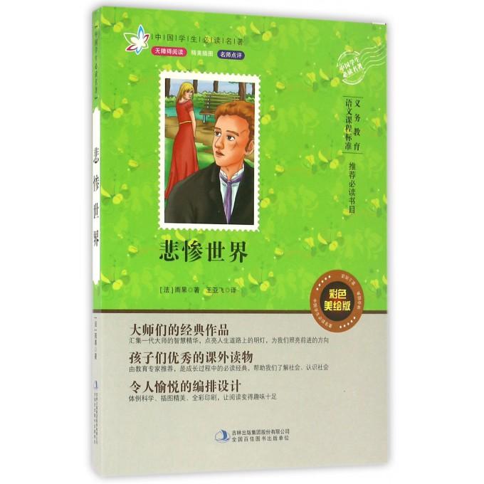 悲惨世界(彩色美绘版无障碍阅读)/中国学生必读名著