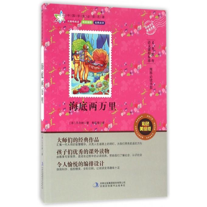 海底两万里(彩色美绘版无障碍阅读)/中国学生必读名著