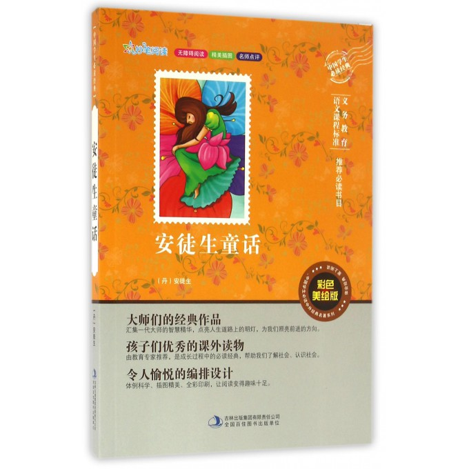 安徒生童话(彩色美绘版无障碍阅读)/中国学生必读中外经典名著系列