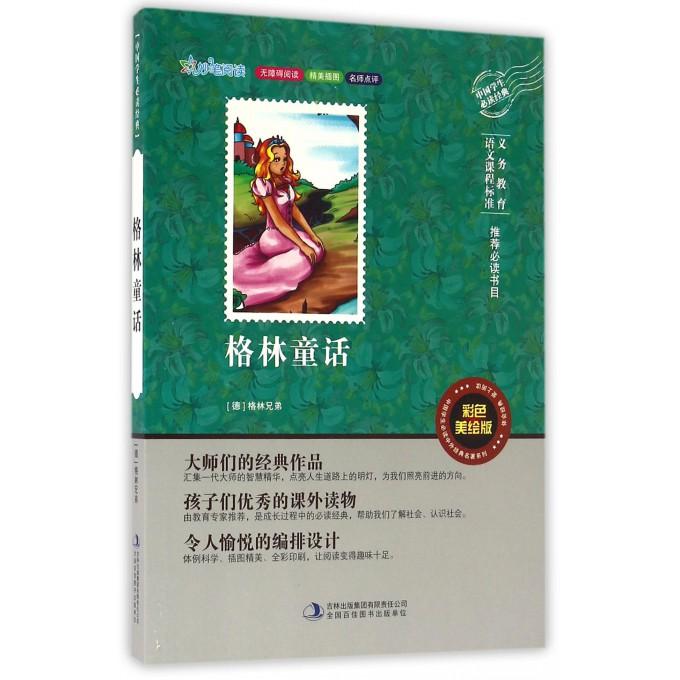 格林童话(彩色美绘版无障碍阅读)/中国学生必读中外经典名著系列