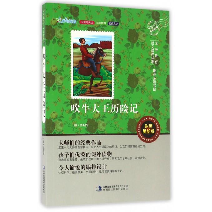 吹牛大王历险记(彩色美绘版无障碍阅读)/中国学生必读中外经典名著系列
