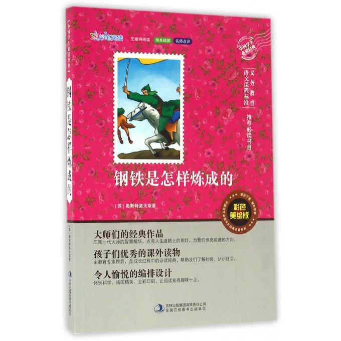 钢铁是怎样炼成的(彩色美绘版无障碍阅读)/中国学生必读中外经典名著系列