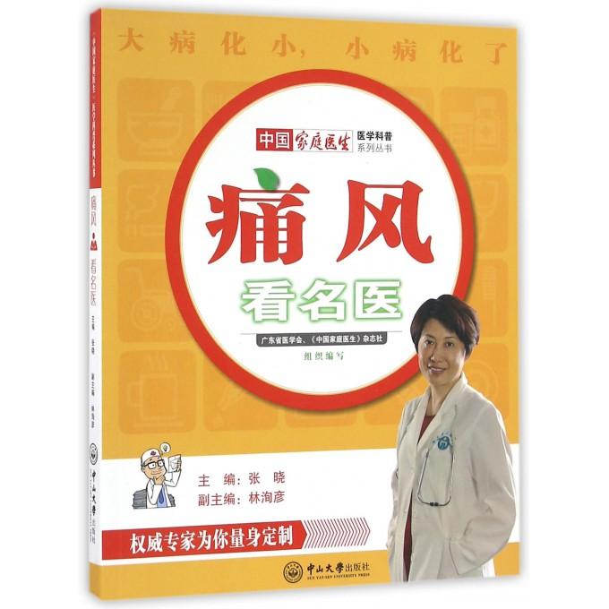 痛风看名医/中国家庭医生医学科普系列丛书