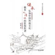 继承弘扬中国传统文化做有人情味的医院医者/做有人情味的医者丛书