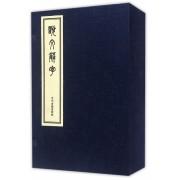 说文解字(共4册)(精)
