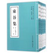 东谷集(共8册)/晋城历史名人文存