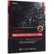 胸有成竹(数据分析的SPSS和SAS EG进阶第2版)/CDA数据分析师系列丛书