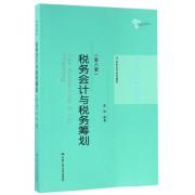 税务会计与税务筹划(第8版21世纪会计系列教材)