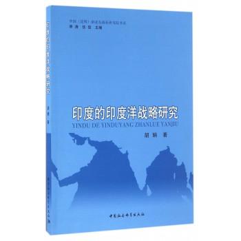 印度的印度洋战略研究/中国昆明南亚东南亚研究院书系