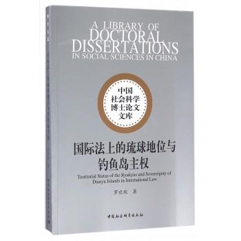国际法上的琉球地位与钓鱼岛主权/中国社会科学博士论文文库