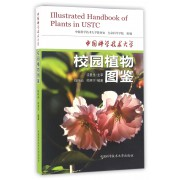 中国科学技术大学校园植物图鉴