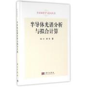半导体光谱分析与拟合计算(附光盘)(精)/半导体科学与技术丛书