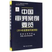 中国审判案例要览(2014年商事审判案例卷)(精)