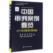 中国审判案例要览(2014年刑事审判案例卷)(精)