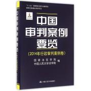 中国审判案例要览(2014年行政审判案例卷)(精)