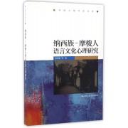 纳西族-摩梭人语言文化心理研究/中国心理学家文库