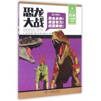 恐龙大战/科学大探索书系
