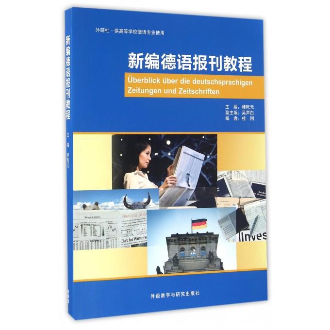 新编德语报刊教程(外研社供高等学校德语专业使用)