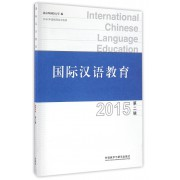 国际汉语教育(2015第2辑)