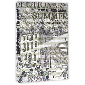 革命之夏--美国独立的起源(精)