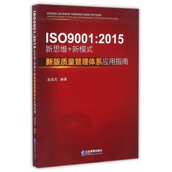 ISO9001:2015新思维+新模式(新版质量管理体系应用指南)