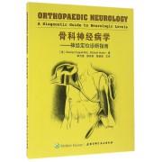 骨科神经病学--神经定位诊断指南