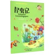 昆虫记/国内外经典名著系列绘本