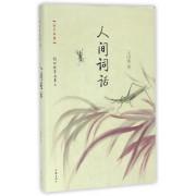 人间词话(精)/国学典藏