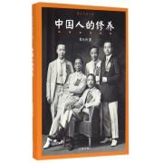 中国人的修养(精)/百年藏书