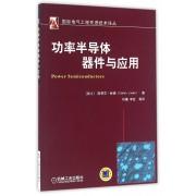 功率半导体器件与应用/国际电气工程先进技术译丛