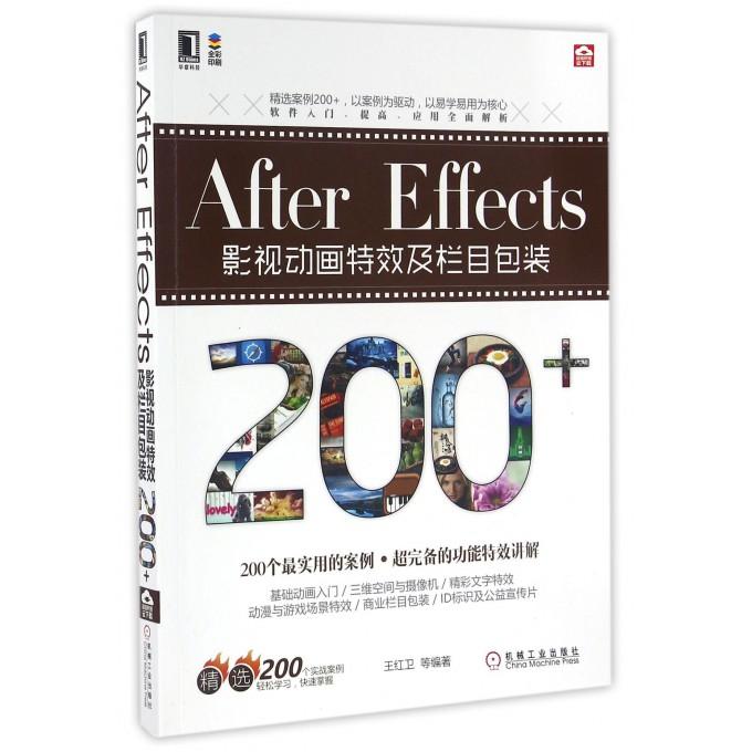 AfterEffects影视动画特效及栏目包装200+(全彩印刷)