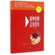 初中化学竞赛教程(第2版)
