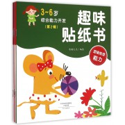 3-6岁综合能力开发趣味贴纸书(第2辑共6册)