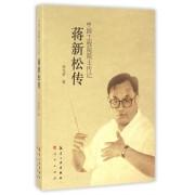 蒋新松传/中国工程院院士传记