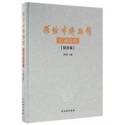 潍坊市博物馆馆藏选粹(综合卷)(精)