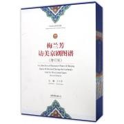 梅兰芳访美京剧图谱(增订版上下)(精)