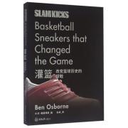 灌篮(改变篮球历史的球鞋)