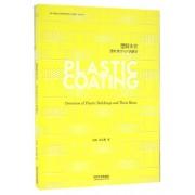 塑料外衣(塑料建筑与外墙概览)/北京市建筑设计研究院有限公司胡越工作室系列