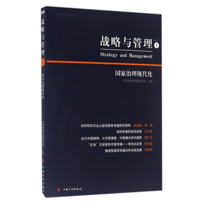 战略与管理(1国家治理现代化)/2016战略与管理丛书