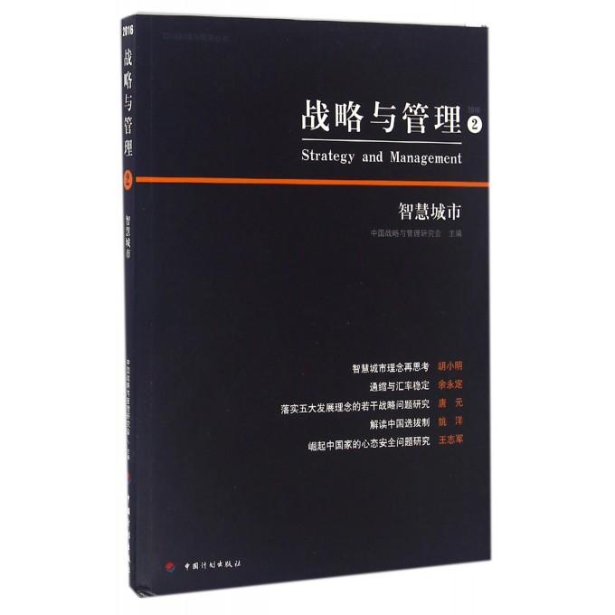 战略与管理(2智慧城市)/2016战略与管理丛书