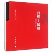 剪纸上的郑州(精)/中国郑州考古
