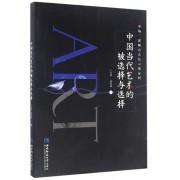 中国当代艺术的被选择与选择(市场理解与文化心理分析)