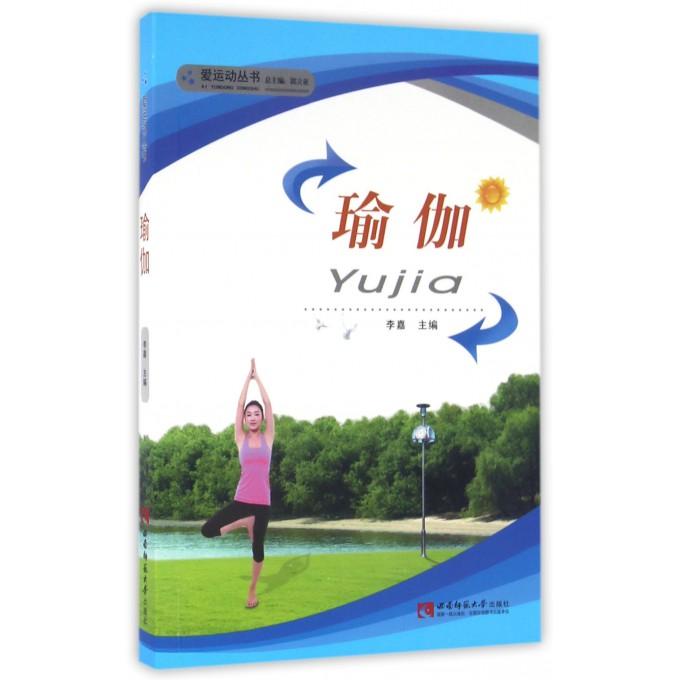 瑜伽/爱运动丛书