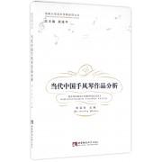当代中国手风琴作品分析/西南大学音乐学新视野丛书